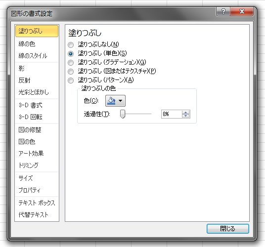 EXCEL「図形の書式設定」